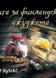Книга за финландските джуджета Маури Кунас