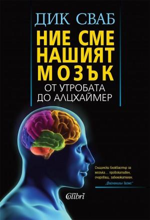 Дик Сваб Ние сме нашият мозък