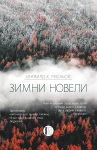 Зимни новели Ингвилд Х. Рисхьой