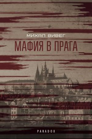 Мафия в Прага Михал Вивег