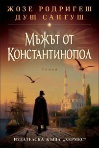 Жoзe Poдpигeш дyш Caнтyш Мъжът от Константинопол