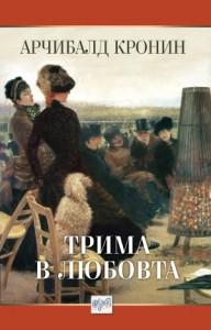 Kronin-TrimaVlubovta-02-1524473392