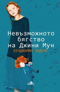 Nevazmojnoto-byagstvo-na-Djini-Mun-cover-OK-196x300