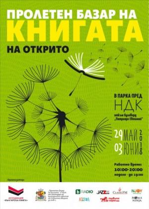 Пролетен базар на книгата на открито 2018 г.