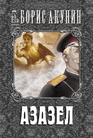 Азазел Борис Акунин
