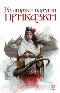 Български народни приказки (Deja Book