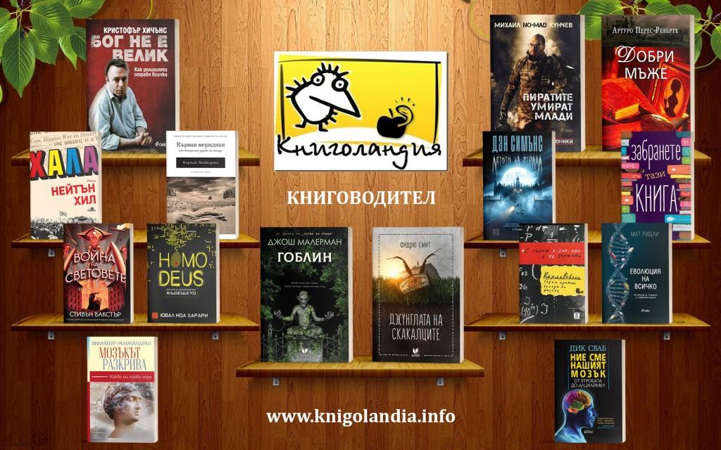 knigovoditel-2018-new