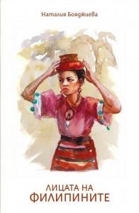 litzata-na-filipinite-natalia-boiadzhieva-erove-cover