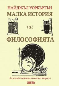 malka-istoriya-na-filosofiyata