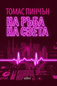 narybanasveta3