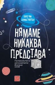 nqmame-nikakva-predstava-horhe-cham-danial-uatsyn-iztok-zapad-9786190102496
