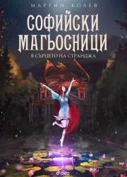 Софийски магьосници 2: В сърцето на Странджа Мартин Колев