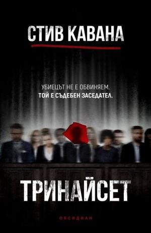 Тринайсет Стив Кавана