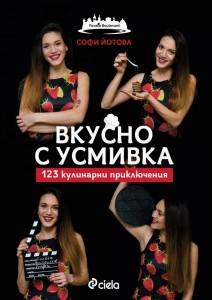 vkusno-s-usmivka-123-kulinarni-prikljuchenija