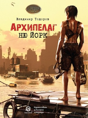 Архипелаг Ню Йорк Владимир Тодоров