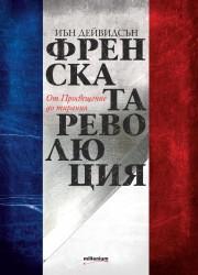 Френската революция. От Просвещение до тирания Иън Дейвидсън