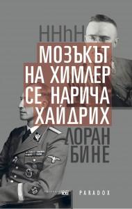 HHhH (Мозъкът на Химлер се нарича Хайдрих) Лоран Бине