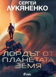 Лордът от планетата Земя Сергей Лукяненко