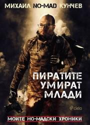 Пиратите умират млади Михаил Кунчев