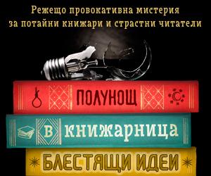 "Полунощ в книжарница ""Блестящи идеи"" МАТЮ ДЖ. СЪЛИВАН"