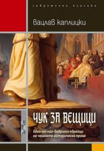 Чук за вещици Вацлав Каплицки