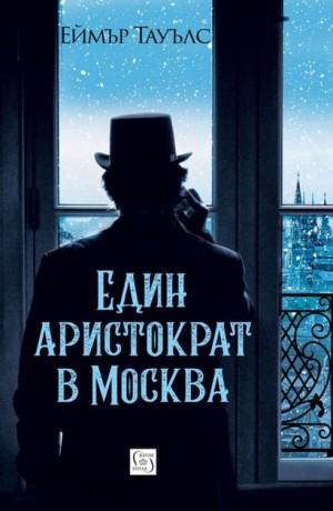 Един аристократ в Москва Еймър Тауълс