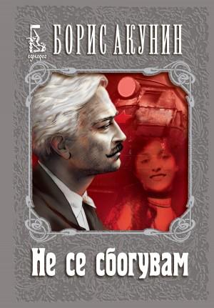 Не се сбогувам Борис Акунин