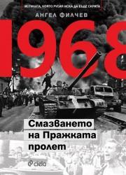 1968. Смазването на Пражката пролет Ангел Филчев