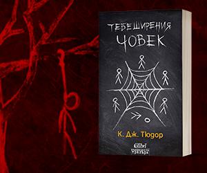 Тебеширения човек К. Дж. Тюдор