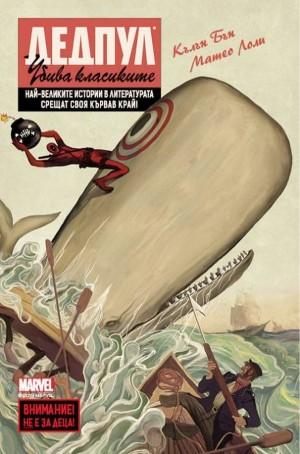 Дедпул убива класиките Кълън Бън, Матео Лоли