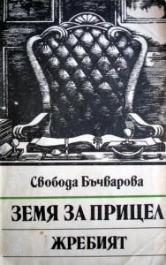 18489892