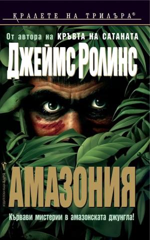 Амазония Джеймс Ролинс