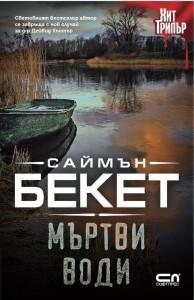 Саймън Бекет Мъртви води