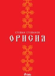 Орисия Стефан Стефанов