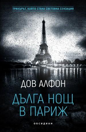 Дълга нощ в Париж Дов Алфон