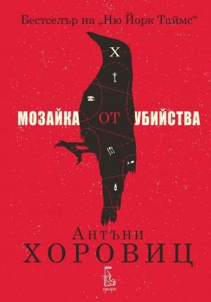 Мозайка от убийства Антъни Хоровиц
