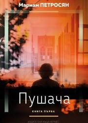 Пушача – книга Мариам Петросян