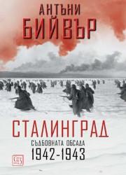 Сталинград. Съдбовната обсада 1942-1943 Антъни Бийвър
