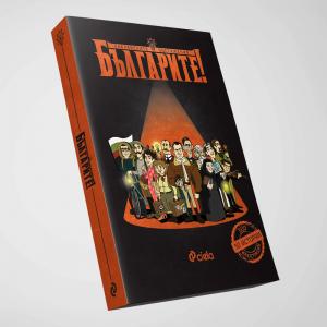 Bulgarite_1000x1000