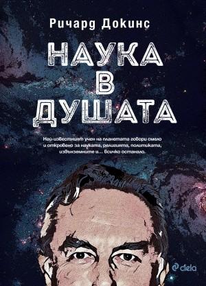 Наука в душата Ричард Докинс