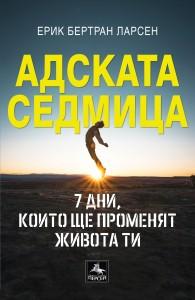 adskata-sedmitsa-7-dni-koito-shte-promenyat-zhivota-ti-30