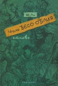 chicho-veso-obliya-otnovo-tvardi-koritsi-30