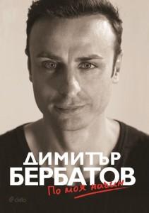 dimitar-berbatov-po-moya-nachin-30