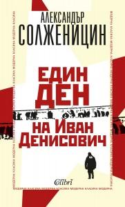 edin-den-na-ivan-denisovich-30