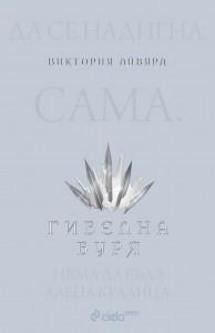 gibelna-burya-alena-kralitsa-4-30
