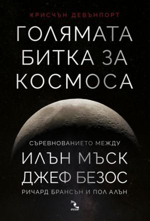 Голямата битка за Космоса - Крисчън Девънпорт