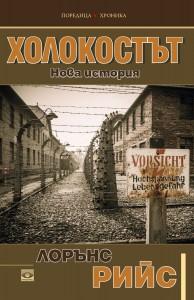 holokostat-nova-istoriya-30