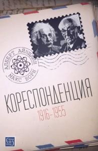 korespondentsiya-1916-1955-31