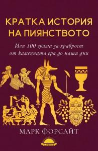 kratka-istoriya-na-piyanstvoto-30