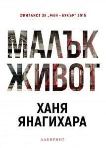 malak-zhivot-31